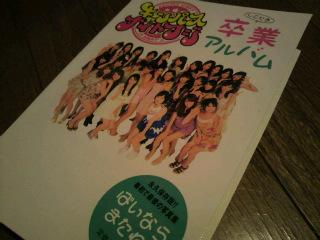 キャンパスナイトフジ卒業アルバム