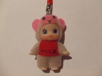 Yakusaru