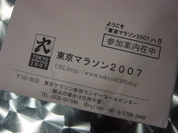 Tokyo42195